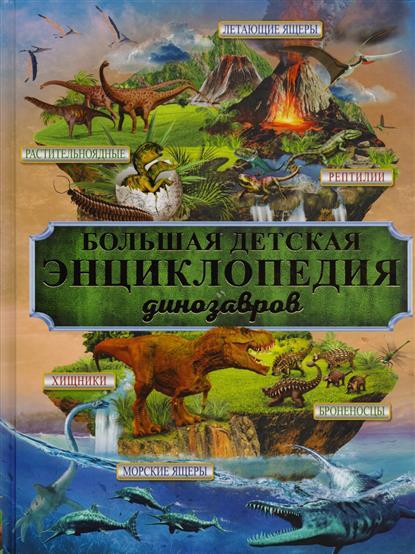 Ермакович Д. Большая детская энциклопедия динозавров большая детская энциклопедия