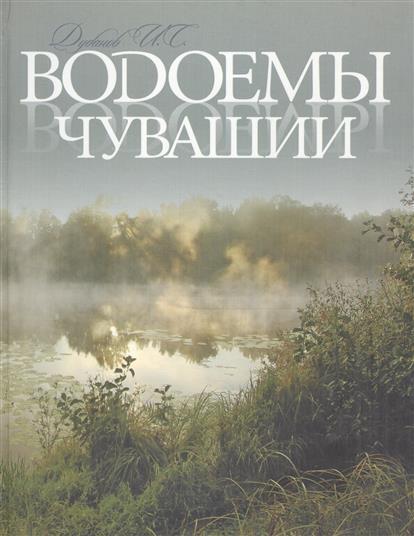 Дубанов И. Водоемы Чувашии. Книга-альбом ISBN: 9785767024087 видеофильм 3 класс водоемы