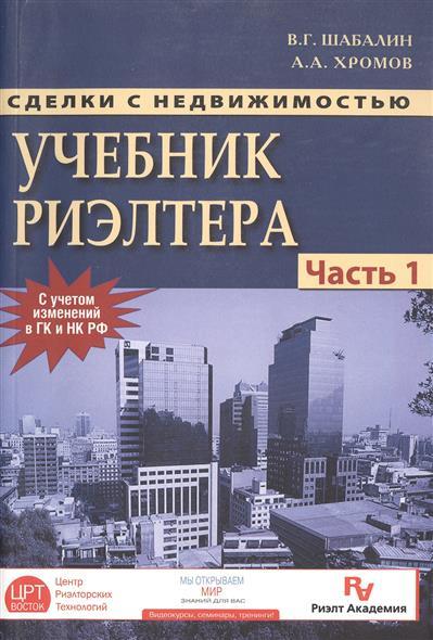 Сделки с недвижимостью. Учебник риэлтера. Часть 1 от Читай-город