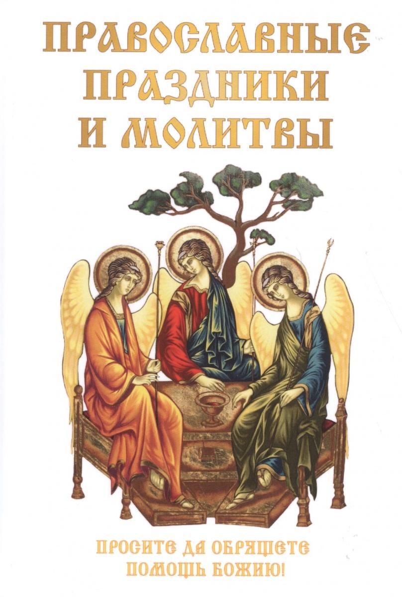 Цветкова Н. Православные праздники и молитвы