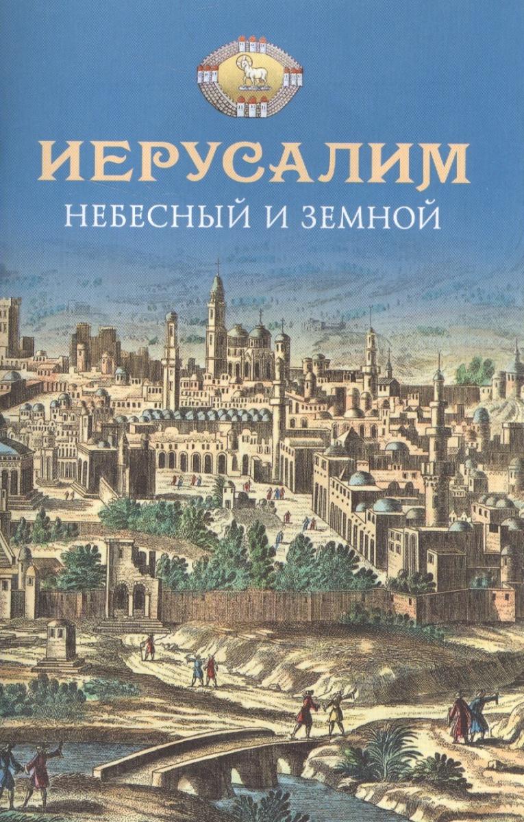 Посаский Н. (сост.) Иерусалим Небесный и земной