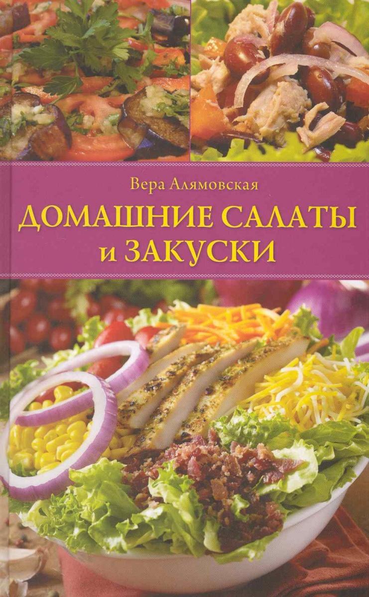 Алямовская В. (сост.) Домашние салаты и закуски николаев в катков д сост салаты
