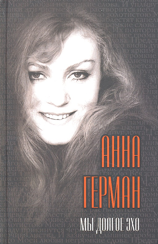 Герман А. Мы долгое эхо ISBN: 9785443801391 анна герман эхо любви 2019 02 14t19 00