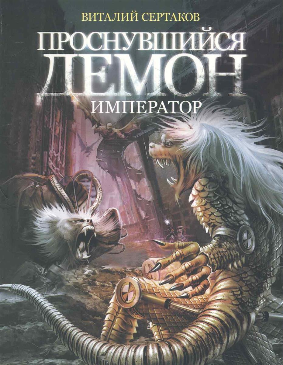 Сертаков В. Проснувшийся демон Демон-император виталий сертаков проснувшийся демон