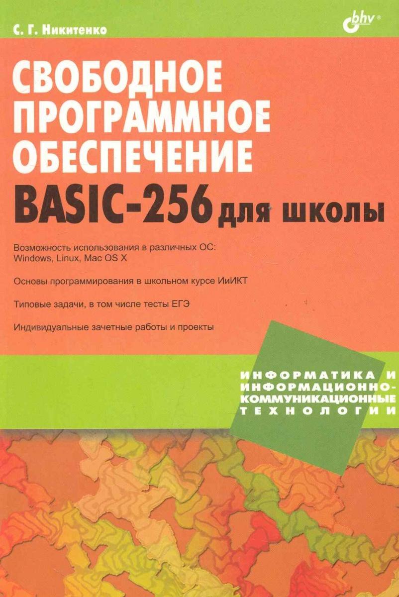 Фото - Никитенко С. Свободное программное обеспечение BASIC-256 для школы программное обеспечение