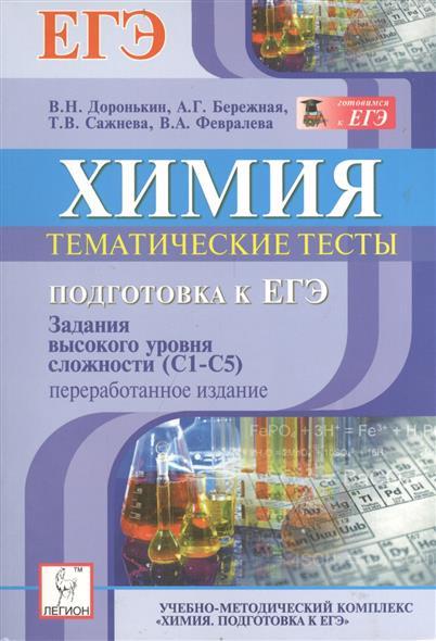 Химия. Тематические тесты для подготовки к ЕГЭ. Задания высокого уровня сложности (C1-C5). Учебно-методическое пособие. Издание четвертое, исправленное и дополненное