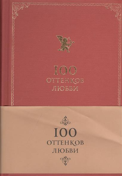 Душенко К. (сост.) 100 оттенков любви душенко к сост большая книга афоризмов
