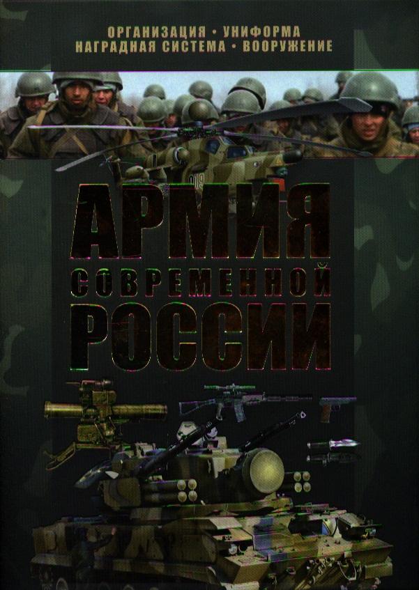 Шунков В. Армия современной России