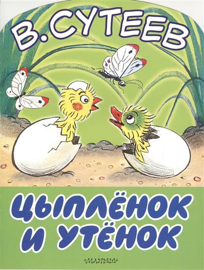 Сутеев В. Цыпленок и утенок сутеев в цыпленок и утенок