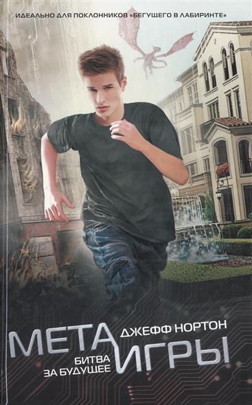 Нортон Дж. Мета-игры. Битва за будущее