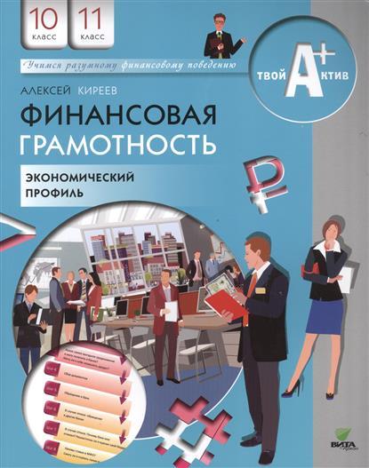 Финансовая грамотность. 10-11 классы, экономический профиль