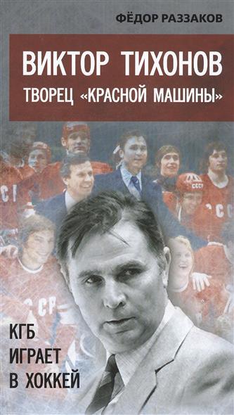 Виктор Тихонов. Творец