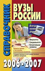 Вузы России Справочник 2006-2007