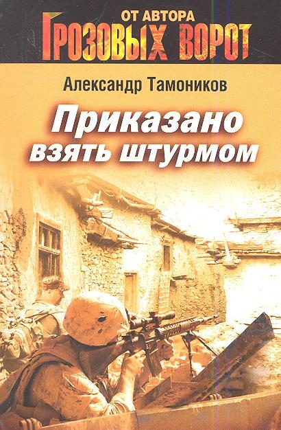 Тамоников А. Приказано взять штурмом тамоников а холодный свет луны