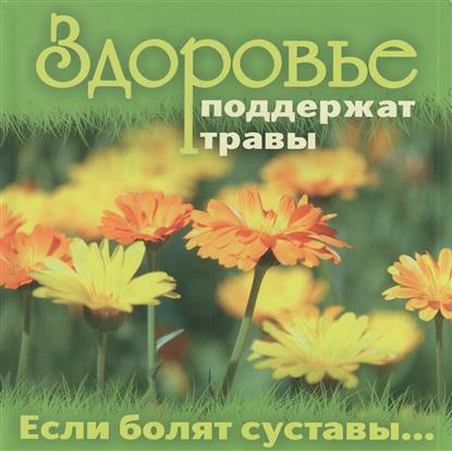 Шабанова В. (сост.) Здоровье поддержат травы. Если болят суставы… болят суставы как питаться