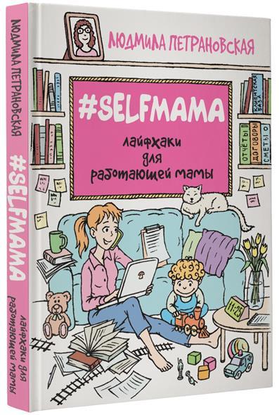 цены Петрановская Л. #Selfmama Лайфхаки для работающей мамы