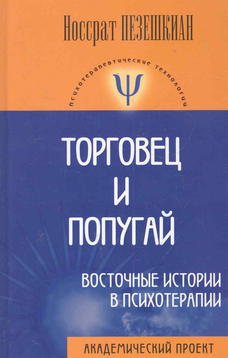 Пезешкиан Н. Торговец и попугай Восточные истории в психотерапии все цены