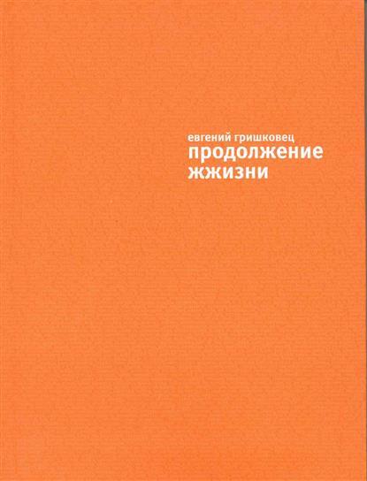 Гришковец Е. Продолжение жжизни гришковец евгений валерьевич избранные записи