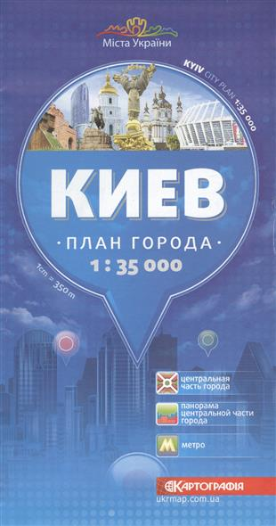 Киев. План города