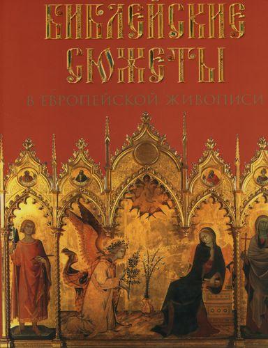 Библейские сюжеты в европейской живописи