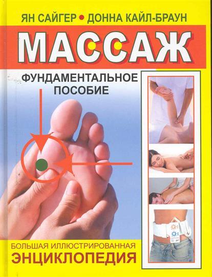 Массаж Большая илл. энциклопедия Фундамент. пособие