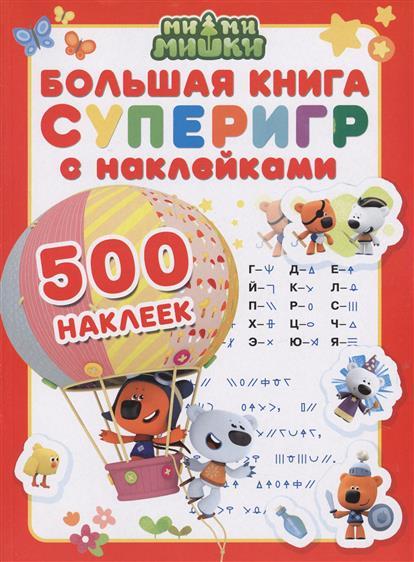 Большая книга суперигр с наклейками. 500 наклеек маклейн дж большая книга приключений с наклейками