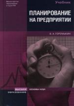 Планирование на предприятиии Горемыкин
