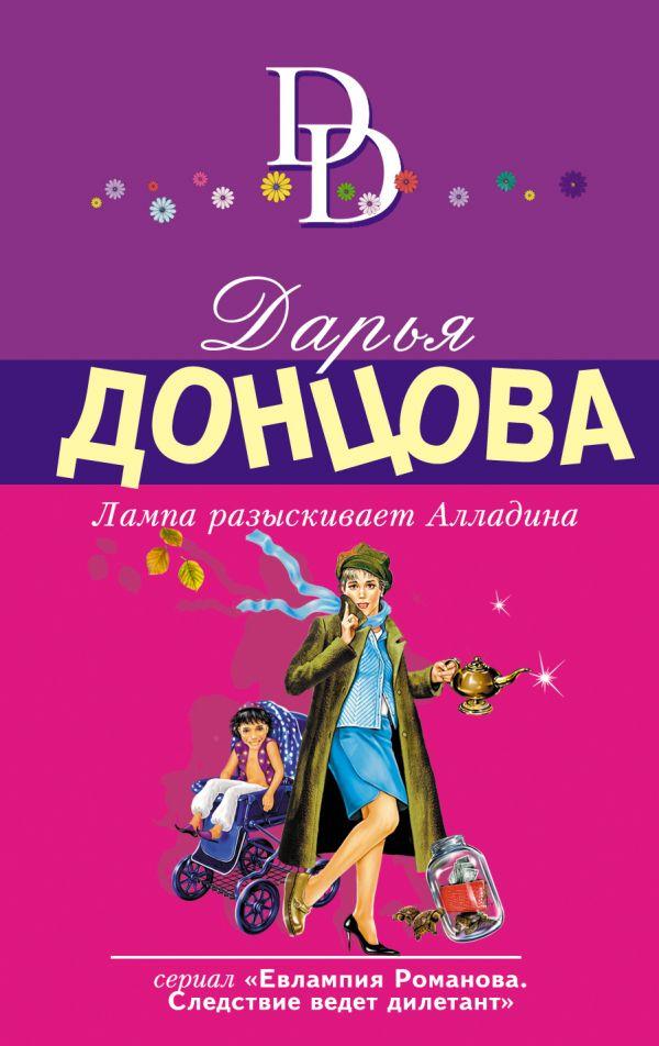 Донцова Д. Лампа разыскивает Алладина сувенир мкт оберег для кошелька волшебная лампа алладина