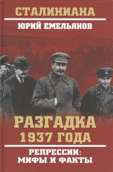 Разгадка 1937 года. Репрессии: мифы и факты