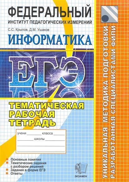 ЕГЭ Информатика Тематическая рабочая тетрадь ФИПИ