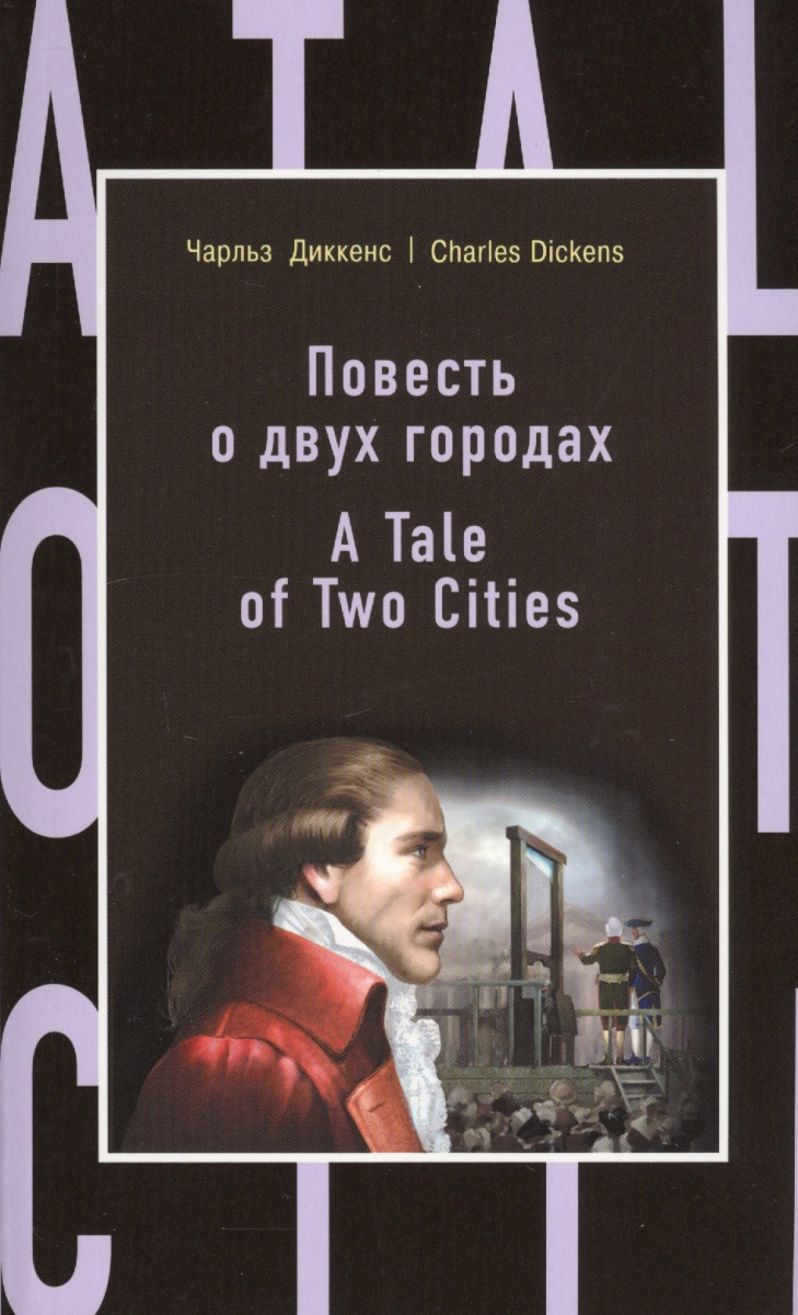 Диккенс Ч. Повесть о двух городах/A Tale of Two Cities dickens c a tale of two cities level 6 книга для чтения