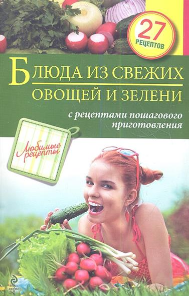 Блюда из свежих овощей и зелени с рецептами пошагового приготовления