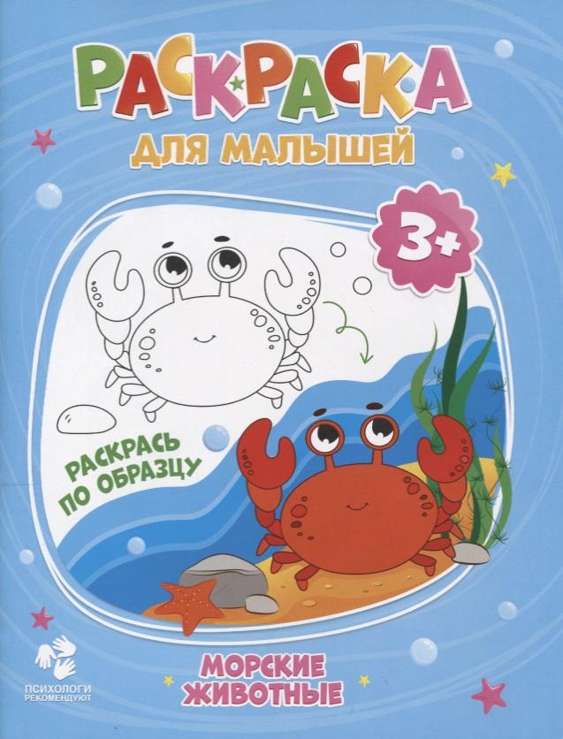 Раскраска для малышей. Морские животные. Раскрась по образцу алексеева е кит и другие морские животные