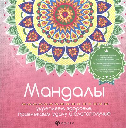 Матин И. Мандалы. Укрепляем здоровье, привлекаем удачу и благополучие матин и янтры защитные символы востока