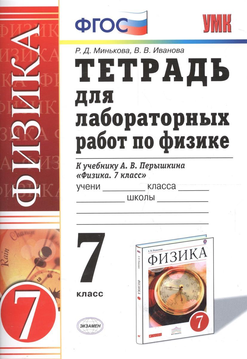 Минькова Р.: Тетрадь для лабораторных работ по физике. 7 класс. К учебнику А.В. Перышкина
