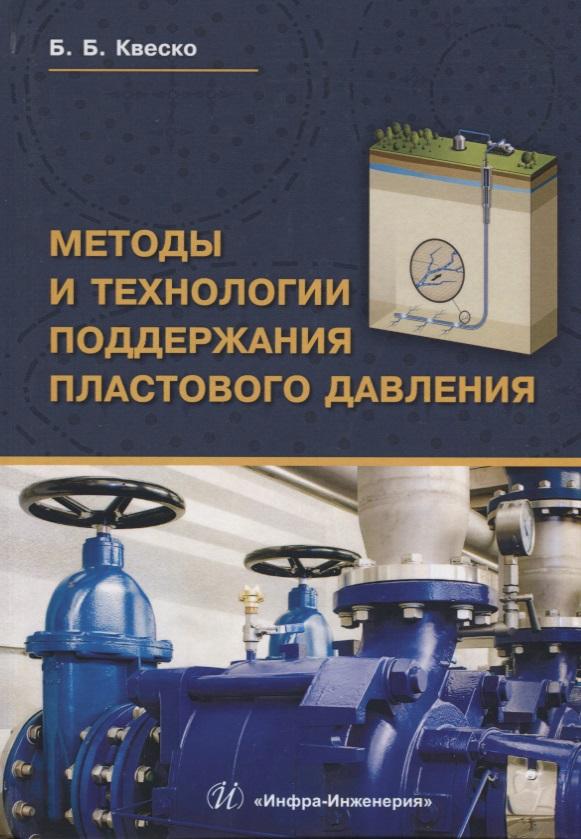 Методы и технологии поддержания пластового давления. Учебное пособие