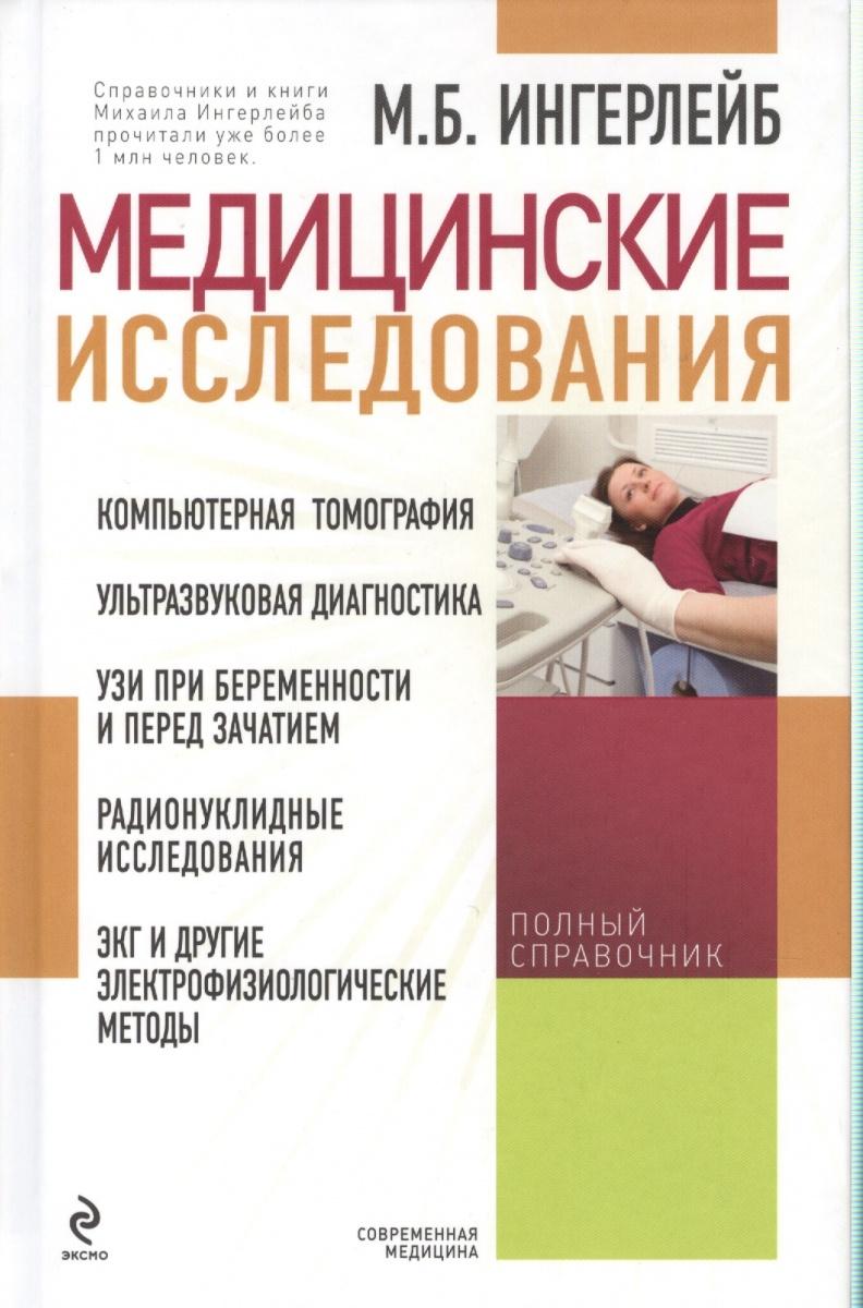 Ингерлейб М. Медицинские исследования медицинские препараты