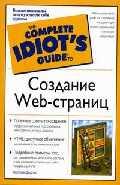 Макфедрис П. Создание Web-страниц