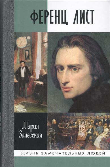 Залесская М. Ференц Лист classic vol 8 ференц лист петр чайковский
