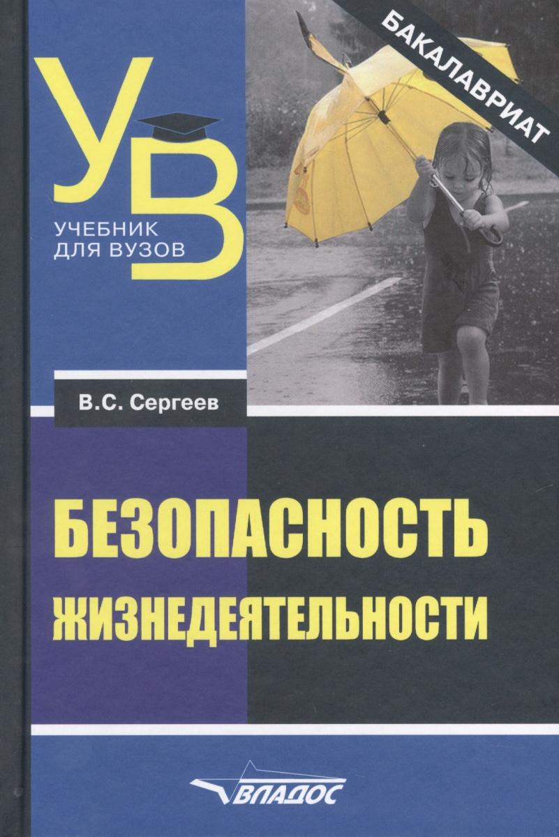 Сергеев В. Безопасность жизнедеятельности