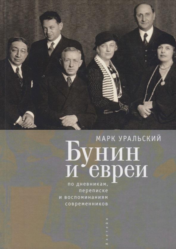 Уральский М. Бунин и евреи. По дневникам, переписке и воспоминаниям современников цены