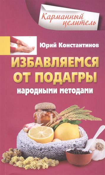 Константинов Ю. Избавляемся от подагры народными методами