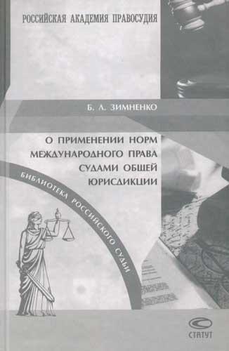 О применении норм международного права судами общей юрисдикции