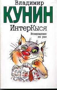 Кунин В. ИнтерКыся Возвращение из рая башпласт