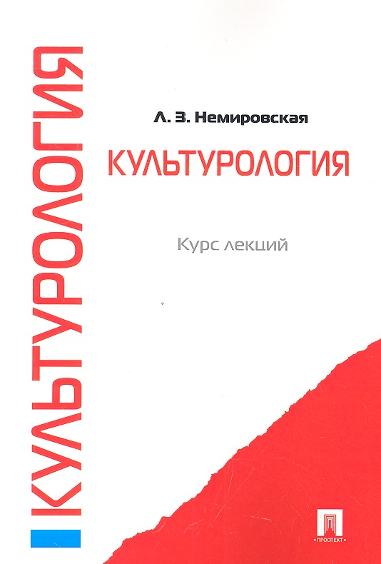 Немировская Л. Культурология. Курс лекций ISBN: 9785392024025