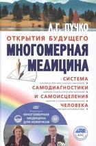Многомерная медицина. Система самодиагностики и самоисцеления человека (+DVD)