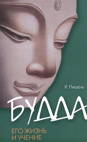 Будда, его жизнь и учение. 3-е издание