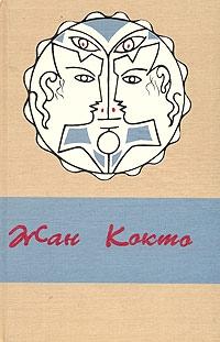 Кокто В трех томах с рис. автора т.1 Проза