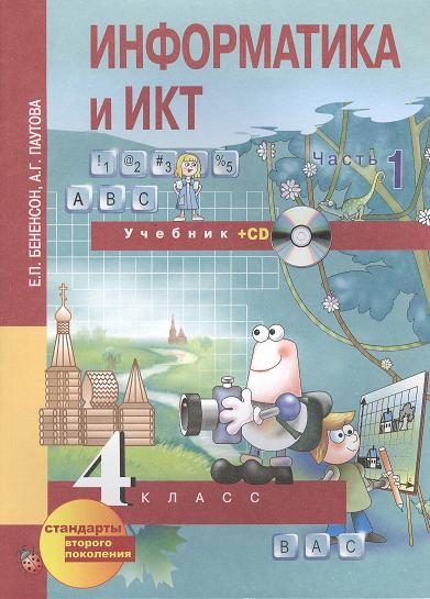 Информатика и ИКТ. 4 класс. Учебник в двух частях. Часть 1. 2-е издание (+CD) (перспективная начальная школа)