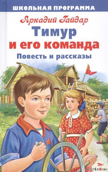 Гайдар А. Тимур и его команда. Повесть и рассказы ISBN: 9785995124184 гайдар а рассказы isbn 9785000070635